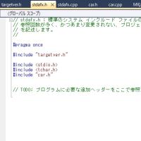 C++で遊んでました。No3.分割コンパイル。