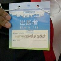 エコプロダクツ2012