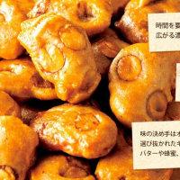 ★新商品★濃厚なキャラメルの風味の【絶品キャラメルアーモンドおかき】15名様が試食できます~ぅ!