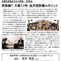京都反原発めだかの学校・2017年6月の学習会