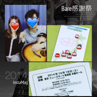 Bare感謝祭(2014)