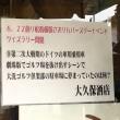 ガルパン聖地巡礼日記 弐ノ参 武部沙織の誕生日です! 後半戦