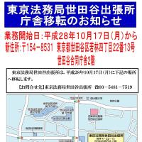 東京法務局世田谷出張所庁舎移転のお知らせ(平成28年10月17日から新庁舎で業務開始)