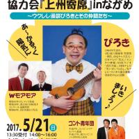 上州寄席は、明日開催!