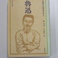 魯迅---中国文化革命の巨人