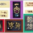 ふざん作品アトリエ~~金銀文字墨画