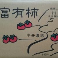 富が有る柿!?