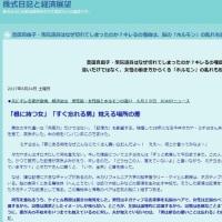 株式日記と経済展望