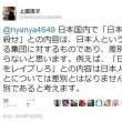 珍理論:劣位なら優位の者を殺せと言っても差別にあたらない。。。 「日本人は誰でも殺せ」は差別でない