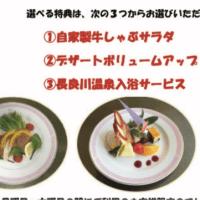 長良川プロムナード リニューアル記念