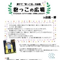 「悩み」の大小【5/21 抱っこの広場】
