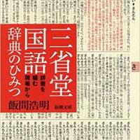 「三省堂国語辞典のひみつ」読了
