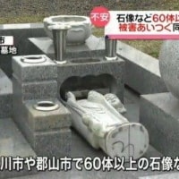 【KSM】韓国籍のチョン・スンホ!石像など約100体が壊される被害 福島 日本人が激怒し始める!