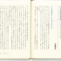 【霊告日記】第十九回  シェイクスピア「ペリクリーズ」   武井咲