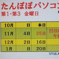 たんぽぽPC-16.10.21