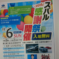 太田店3周年祭に向けて・・・