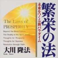 「新しい困難に対して、新しい考え方で戦う」大川隆法総裁