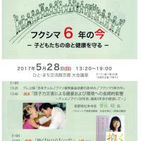 「フクシマ・チェルノブイリの今を考える京都の会」207年5月28日の集いの紹介