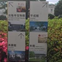 東京博物館 / Tokyo National Museum / 東京國立博物館 / 东京国立博物馆