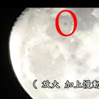 范綱綱的月亮觀察 看到 UFO