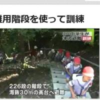 避難用階段を使って訓練。福井市の国見小・中学校