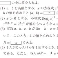 南山大学・数学 1