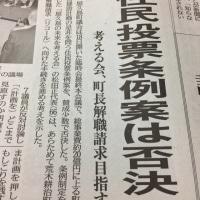 屋久島本庁舎計画住民投票否決! #屋久島新庁舎 #和泊町新庁舎は?#住民投票