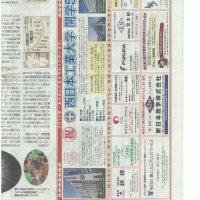 西日本新聞の祝「開学50周年」に北九州支部が協賛しました。