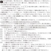 慶応大学・薬学部・化学 4
