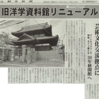 旧洋学資料館の建物がリニューアル