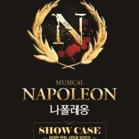 キム・ソンス票ロックも、ピアノも、ドラムもない! ミュージカル'나폴레옹(ナポレオン)'ショーケースで8曲公開、耳を魅了したナンバーは?