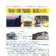 〈催事〉0508: 『絶景の道』と宮地浜「夕陽風景時計」・松原を巡るフットパス