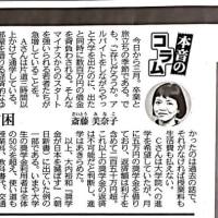 170305 銘記すべきこと:師岡カリーマ「嘘じゃない噓」「愛国教育というけれど」、他「大学生の貧困」