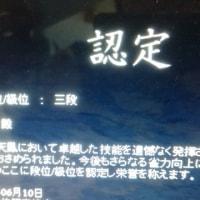 3段@天鳳