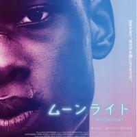 映画「ム-ンライト」―深い静謐の中に黒人青年の成長を描く愛の物語―