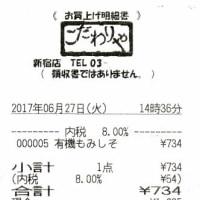 水無月( 「とらや」の和菓子 )