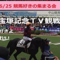 競馬好きな人が集まる会【宝塚記念TV観戦】〜上半期の競馬を振り返ろう〜