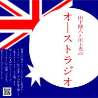 【オーストラジオ】日本人ラジオパーソナリティによる現地情報調達番組の紹介