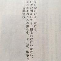 梯久美子 『昭和20年夏、女たちの戦争』