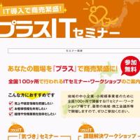横浜のプラスITセミナー「中小企業のための攻めのIT経営」に参加しよう!