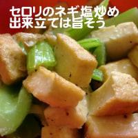 セロリのネギ塩炒め弁当