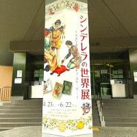 『シンデレラの世界展 〜アメリカに渡ったシンデレラ・ストーリー〜』行って来ました♪