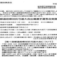 第一回都道府県対抗弓道大会出場選手選考会が開催されます。
