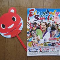 秋田の「ヤートセ祭」