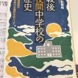 大多和雅絵さんの著作『戦後夜間中学の歴史』出版