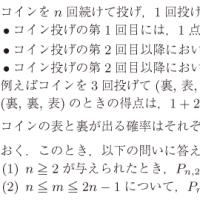 千葉大学・医学部・数学 8