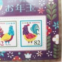 切手シート、当たり◎◎◎◎◎◎◎◎◎◎◎◎