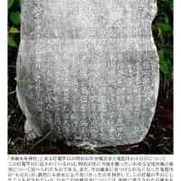 栃木県塩谷町の明治35年足尾台風災害碑の御紹介