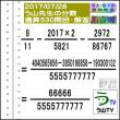 解答[う山先生の分数][2017年7月28日]算数・数学天才問題【分数530問目】