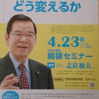 4/23の党綱領セミナー/町田の池川友一さん!4月16日(日)のつぶやき